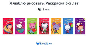 Серия книг «<b>Я люблю</b> рисовать. <b>Раскраска</b> 3-5 лет» — 8 книг