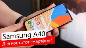 Обзор <b>Samsung Galaxy</b> A40 / Самый удобный <b>Samsung</b> - YouTube