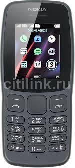Купить <b>Мобильный телефон NOKIA 106</b>, серый в интернет ...