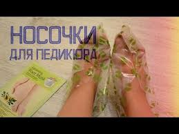 ЭКСПЕРИМЕНТ: <b>носочки для педикюра</b> - YouTube