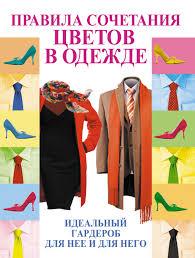 <b>Э</b>. <b>А</b>. <b>Пчелкина</b>, книга <b>Правила сочетания</b> цветов в одежде ...