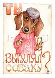 <b>такса</b> собака плакат ты покормил <b>таксу</b>? Inga SmG   Dachshund ...