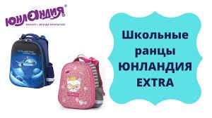 Школьный ранец <b>ЮНЛАНДИЯ EXTRA</b>. Видеообзор - YouTube