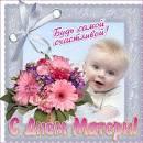 С днем матери открытки цветы