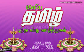 Tamil Happy New Year 2014 Quotations | QuotesAdda.com | Telugu ...
