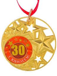 <b>Медаль С юбилеем</b> 30 лет Подарки Легко 9954586 купить за 252 ...