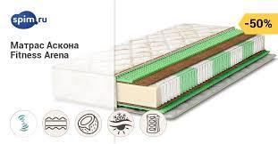 <b>Матрас АСКОНА FITNESS</b> ARENA — купить матрас Askona ...