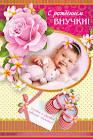 Открытка с рождением внучке