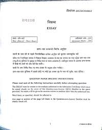 upsc mains 2015 question paper essay iasbaba essay 1