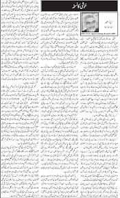 ayaz amir column about our response on corruption current ayaz amir column about our response on corruption