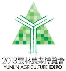 2013雲林縣農業博覽會   農博