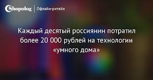 Каждый десятый россиянин потратил более 20 000 рублей на ...