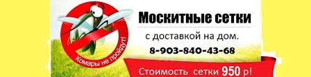 <b>Москитные сетки</b> в Туле | ВКонтакте