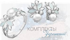 "<b>Ювелирный</b> интернет-магазин ""<b>Серебряная</b> птица ..."
