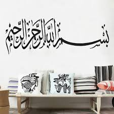 Islamic Muslim Art Calligraphy <b>Wall</b> sticker Quote Decals ...