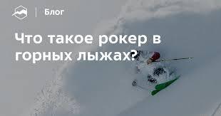 Что такое рокер в горных лыжах? — Блог «Спорт-Марафон»