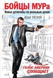 Голос Америки сообщает - Илья <b>Рясной</b>, купить или скачать книгу ...