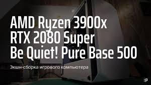 Экшн-Сборка мощного компьютера в белом <b>корпусе Be Quiet</b> ...