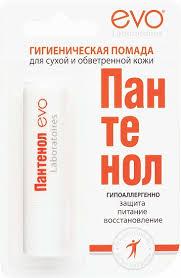 <b>Помада гигиеническая EVO Пантенол</b> - купить в Москве: цены в ...