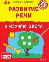 Купить книги для <b>развития</b> речи ребенка в интернет-магазине