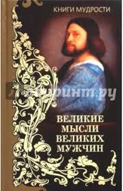 """Книга: """"<b>Великие мысли великих</b> мужчин. <b>Мысли</b> и афоризмы ..."""