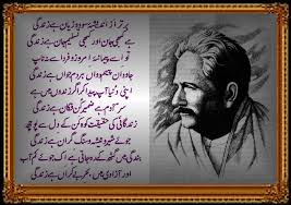essay on poetry of allama iqbal   why not try order a custom    essay on poetry of allama iqbal   why not try order a custom written essay from us