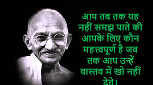 inspiring hindi quotes by mahatma gandhi