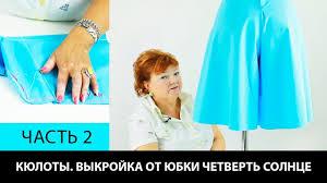 Как сшить <b>юбку</b>-брюки или кюлоты своими руками Построение ...