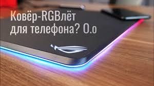 ROG Balteus Qi - МегаУльтраГипер <b>коврик для мыши</b> - YouTube