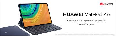Оформите предзаказ нового планшета <b>Huawei MatePad</b> Pro со ...