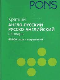 Краткий <b>англо</b>-<b>русский</b>, <b>русско</b>-<b>английский</b> словарь Рипол ...