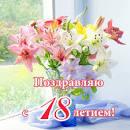 Поздравление с днем рождением 18 лет девушке