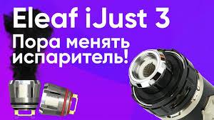 Как поменять испаритель в Eleaf Ijust 3 - YouTube