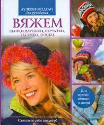"""Книга: """"Вяжем <b>шапки</b>, <b>варежки</b>, перчатки, тапочки, носки"""". Купить ..."""