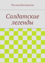 <b>Руслан Богомолов</b>, <b>Солдатские легенды</b> – скачать fb2, epub, pdf ...