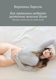 Книга Как <b>правильно</b> выбрать эротичное женское белье ...