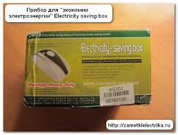 Electricity saving box - это обман и развод | Заметки электрика
