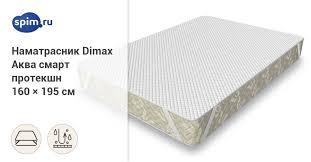 <b>Наматрасник DIMAX</b> Аква смарт протекшн <b>160 x 195</b> см