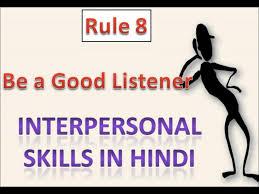 hindi motivational video interpersonal skills be a good listener hindi motivational video interpersonal skills be a good listener rule 8