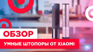 Умные штопоры Xiaomi: HuoHou <b>Electric Wine Opener</b> и Electric ...