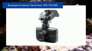 Видеорегистратор <b>Trendvision TDR</b>-<b>719 GNS</b> обзор - YouTube