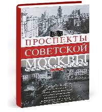 <b>Рогачев</b>, Алексей Вячеславович <b>Проспекты советской</b> Москвы ...
