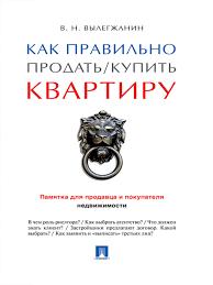 Вениамин Николаевич <b>Вылегжанин</b>, Как правильно продать ...