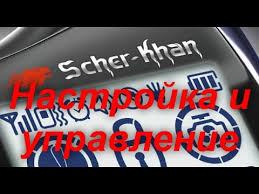 Управление и настройка <b>Scher</b>-<b>khan magicar</b> - YouTube
