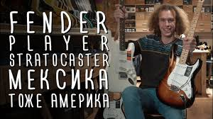 <b>Fender Player</b> Strat. Профессиональная <b>гитара</b> за $1000 ...