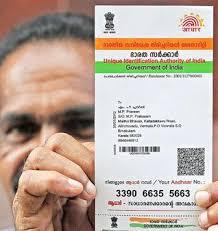 Aadhaar card enquiry