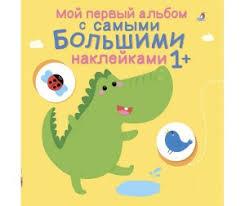 Детские книги с <b>наклейками</b> — купить в Москве в Акушерство.ру
