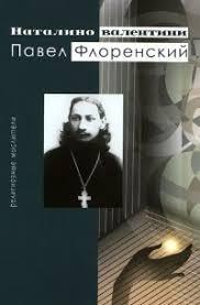 Отзывы о книге <b>Павел Флоренский</b>