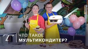<b>Мультикондитер Tefal Cake Factory</b>: обзор и тест - YouTube
