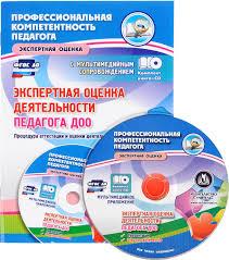 Документы и методические пособия для воспитателя / ДОУ ...